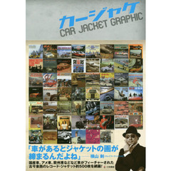 カージャケ CAR JACKET GRAPHIC