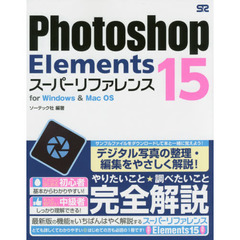 Photoshop Elements 15スーパーリファレンス for Windows & Mac OS