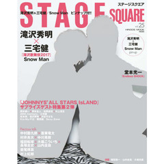 STAGE SQUARE  25