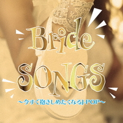 Bride SONGS~今すぐ抱きしめたくなるJ-POP~
