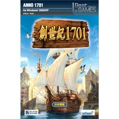 創世紀1701 日本語版 Best Selection of GAMES(PCソフト)