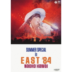 河合奈保子/SUMMER SPECIAL in EAST '84
