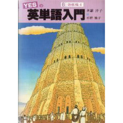 YESの英単語入門 6