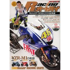 Racingオートバイ DVD Racing Magazine Vol.7