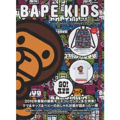 BAPE KIDS by *a bathing ape 2016 SPRING/SUMMER COLLECTION (e-MOOK 宝島社ブランドムック)