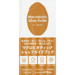 Macrobiotic Shop Guide in Japan