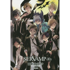 SERVAMP OFFICIAL GUIDE BOOK 10.5