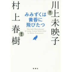 みみずくは黄昏に飛びたつ Haruki Murakami A Long,Long Interview