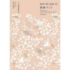 "ten to senの模様づくり The story of ""Pattern book from the north""."