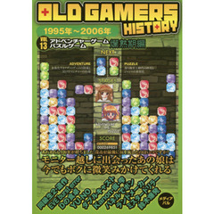 OLD GAMERS HISTORY Vol.13