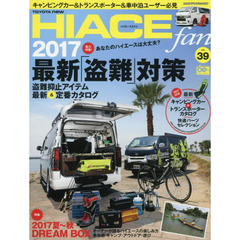 TOYOTA new HIACE fan ハイエースファン vol.39
