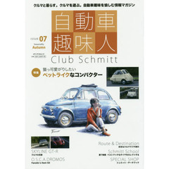 自動車趣味人 Club Schmitt ISSUE07(Seasonality Autumn)