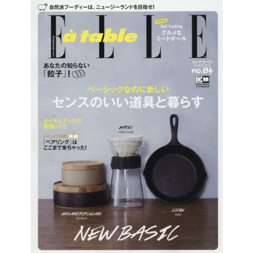 ELLE a table 2016年3月号