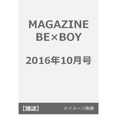 MAGAZINE BE×BOY 2016年10月号
