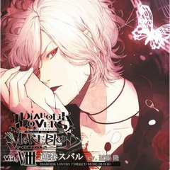 DIABOLIK LOVERS ドS吸血CD MORE,BLOOD Vol.08 逆巻スバル