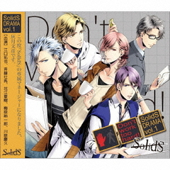 SolidS「ドラマ1巻 -Don't work too hard!-」