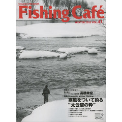 Fishing Cafe VOL.43(2013WINTER)