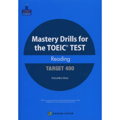 Mastery Drills for the TOEIC TEST Reading リーディング編