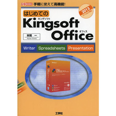 はじめてのKingsoft Office Writer Spreadsheets Presentation 手軽に使えて高機能!