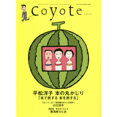Coyote MAGAZINE FOR NEW TRAVELERS No.57(2016Winter)