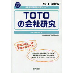 TOTOの会社研究 JOB HUNTING BOOK 2018年度版
