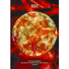 SOL (from BIGBANG)/TAEYANG 2017 WORLD TOUR <WHITE NIGHT> IN JAPAN (仮) [3DVD+2CD (スマプラ対応)]