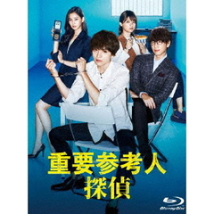 重要参考人探偵 Blu-ray BOX<予約購入特典:B6クリアファイル付き>(Blu-ray Disc)