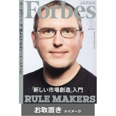 Forbes JAPAN(フォーブスジャ (雑誌お取置き)1年12冊
