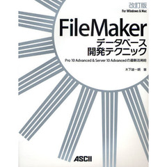 FileMakerデータベース開発テクニック Pro 10 Advanced & Server 10 Advancedの最新活用術 For Windows & Mac