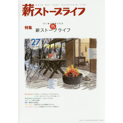 薪ストーブライフ warm but cool woodstove life 27(2016JUL.)