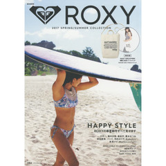 ROXY 2017 SPRING/SUMMER COLLECTION (e-MOOK 宝島社ブランドムック)