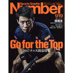 SportsGraphic Number 2017年1月26日号