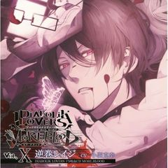 DIABOLIK LOVERS ドS吸血CD MORE,BLOOD Vol.10 レイジ