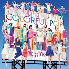 E-girls/COLORFUL POP(初回生産限定盤/DVD付)