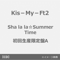 Kis-My-Ft2/Sha la la☆Summer Time(初回生産限定盤A)
