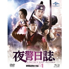 夜警日誌 DVD&Blu-ray SET 1 <初回版3000セット数量限定>(Blu-ray Disc)