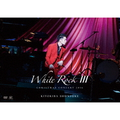 清木場俊介/CHRISTMAS CONCERT 2016 「WHITE ROCK III」