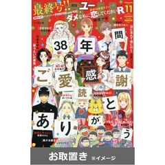 YOU(ユー) (雑誌お取置き)1年12冊