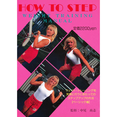HOW TO STEP