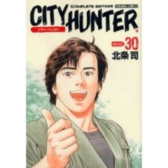 完全版 CITY HUNTER  30