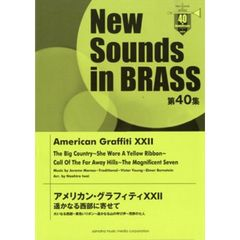 New Sounds in Brass NSB 第40集 アメリカン・グラフィティXXII 遥かなる西部に寄せて/吹奏楽スコアとパート譜セット