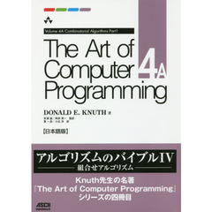 The Art of Computer Programming 日本語版 4A