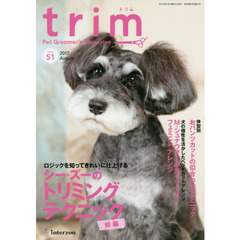 trim Pet Groomer's Magazine VOL51(2017August)