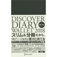 DISCOVER DIARY WALLET '18
