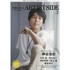 ARTIST SIDE voice actor magazine Special Issue vol.2