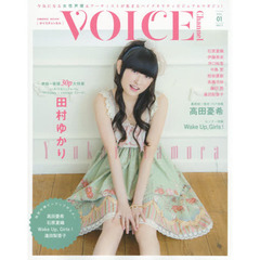 VOICE Channel VOL.01(2017)