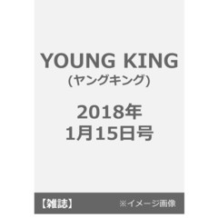 YOUNG KING(ヤングキング) 2018年1月15日号