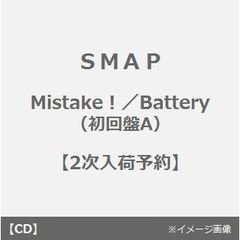 Mistake!/Battery(初回盤A)