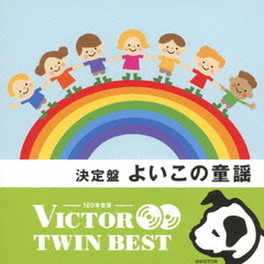 【VICTOR TWIN BEST】決定盤 よいこの童謡