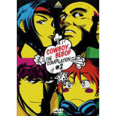 COWBOY BEBOP the Compilation 2